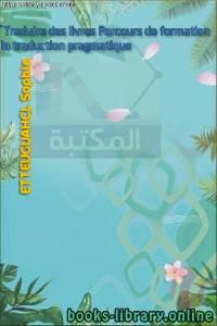 قراءة و تحميل كتاب Traduire des livres : parcours de formation `a la traduction pragmatique pour l'´edition PDF