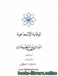 قراءة و تحميل كتاب الحماية من الإشعاع PDF