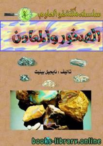 قراءة و تحميل كتاب الصخور والمعادن PDF