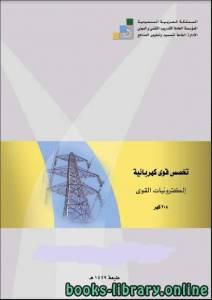 قراءة و تحميل كتاب إلكترونيات القوى ـ نظري PDF