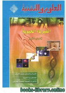 قراءة و تحميل كتاب الفيزياء الحيوية ـ الجزء الثاني 2  PDF