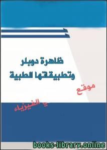 قراءة و تحميل كتاب تطبيقات ظاهرة دوبلر في الطب PDF