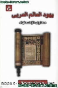قراءة و تحميل كتاب  يهود العالم العربي دعاوي الإضطهاد PDF