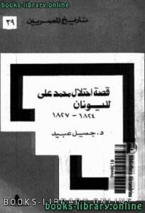 قراءة و تحميل كتاب  قصة إحتلال محمد علي لليونان 1824 ـ 1827* PDF