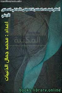 قراءة و تحميل كتاب أحكام الجلسات المشتركة لمجلس الأمة في الدستور الأردني PDF