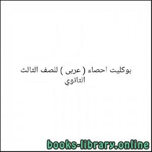 قراءة و تحميل كتاب بوكليت احصاء ( عربى ) للصف الثالث الثانوى  PDF