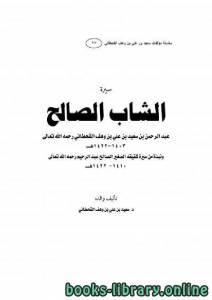 قراءة و تحميل كتاب سيرة الشاب الصالح عبد الرحمن بن سعيد بن علي بن وهف القحطاني رحمه الله تعالى PDF