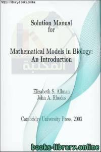 قراءة و تحميل كتاب Mathematical models in biology solution manual-Cambridge University Press (2003)  PDF