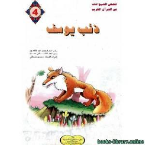 قراءة و تحميل كتاب ذئب يوسف PDF