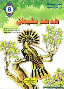 قراءة و تحميل كتاب هدهد سليمان PDF