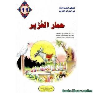 قراءة و تحميل كتاب حمار العزير PDF