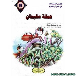 قراءة و تحميل كتاب نملة سليمان PDF