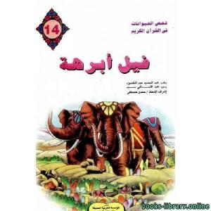 قراءة و تحميل كتاب فيل أبرهة PDF