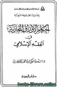 قراءة و تحميل كتاب أحكام الأوراق التجارية في الفقه الإسلامي PDF