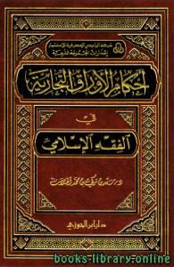 قراءة و تحميل كتاب أحكام الأوراق التجارية في الفقه الإسلامي - دار بن الجوزي PDF