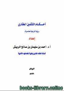 قراءة و تحميل كتاب أحكام التثمين العقاري - رؤية شرعية معاصرة PDF
