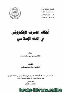 قراءة و تحميل كتاب أحكام الصرف الإلكتروني في الفقه الإسلامي - فقه مقارن PDF