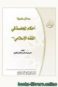قراءة و تحميل كتاب أحكام المحاصة في الفقه الإسلامي (رسائل علمية) PDF