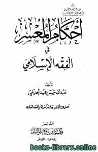 قراءة و تحميل كتاب أحكام المعسر في الفقه الإسلامي للحديفي PDF
