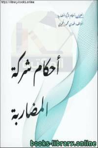قراءة و تحميل كتاب أحكام شركة المضاربة - فهد الحميزي PDF