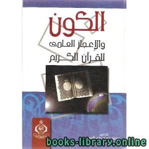 قراءة و تحميل كتاب الكون والإعجاز العلمي للقرآن الكريم PDF