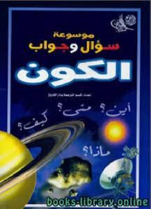 تحميل كتاب الابراج الفلكية