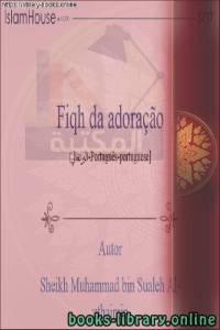 قراءة و تحميل كتاب  فقه العبادات - Jurisprudência de Adoração PDF