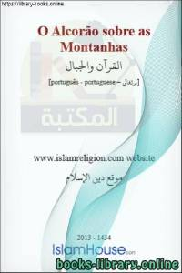 قراءة و تحميل كتاب  القرآن والجبال - O Alcorão e as montanhas PDF