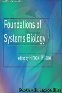قراءة و تحميل كتاب Hiroaki Kitano-Foundations of Systems Biology-MIT Press PDF