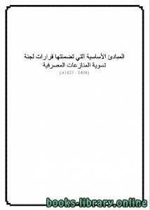 قراءة و تحميل كتاب المبادئ الأساسية التي تضمنتها قرارات لجنة تسوية المنازعات المصرفية PDF