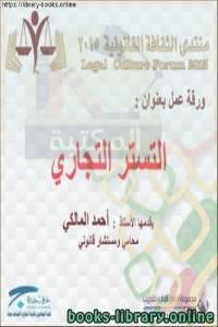 قراءة و تحميل كتاب التستر التجاري PDF
