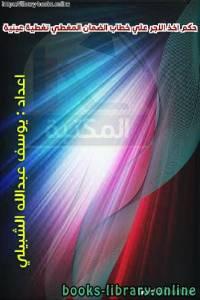 قراءة و تحميل كتاب حكم أخذ الأجر على خطاب الضمان المغطى تغطية عينية PDF