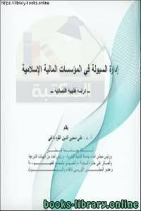 قراءة و تحميل كتاب أدارة السیولة في المؤسسات المالیة الإسلامیة  PDF