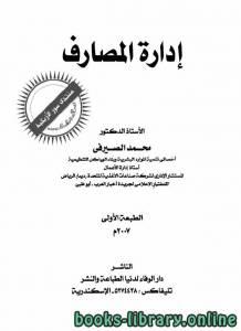 قراءة و تحميل كتاب إدارة المصارف - إدارة اعمال PDF