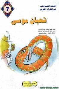 قراءة و تحميل كتاب ثعبان موسي PDF