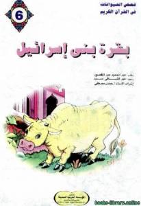قراءة و تحميل كتاب بقرة بني اسرائيل PDF