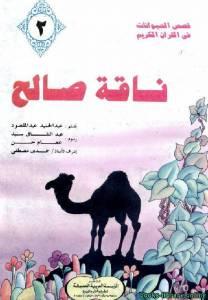 قراءة و تحميل كتاب ناقة صالح PDF