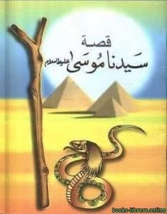 قراءة و تحميل كتاب سيدنا موسي PDF