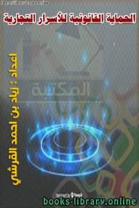 قراءة و تحميل كتاب الحماية القانونية للأسرار التجارية  PDF