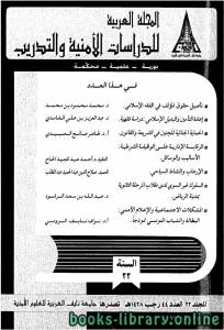 قراءة و تحميل كتاب إعادة التأمين والبديل الإسلامي (دراسة فقهية) PDF