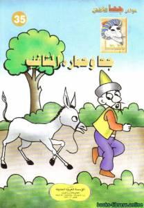 قراءة و تحميل كتاب جحا وحماره المشاغب PDF