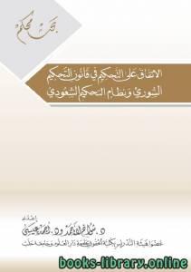 قراءة و تحميل كتاب الاتفاق علي التحكيم في قانون التحكيم السوري ونظام التحكيم السعودي PDF