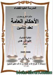 قراءة و تحميل كتاب الأحكام العامة لعقد التأمين PDF