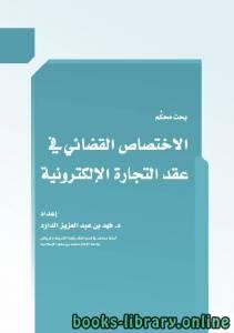 قراءة و تحميل كتاب الاختصاص القضائي في عقد التجارة الإلكترونية (مجلة العدل) PDF