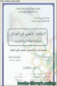 قراءة و تحميل كتاب الاستثمار الأجنبي في الجزائر PDF