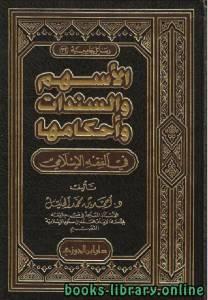 قراءة و تحميل كتاب الأسهم والسندات وأحكامها في الفقه الإسلامي الطبعة الثانية PDF