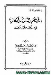 قراءة و تحميل كتاب الأسهم والسندات وأحكامها في الفقه الإسلامي PDF