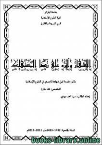 قراءة و تحميل كتاب الإشهار وأثرة علي رضا المستهلك PDF