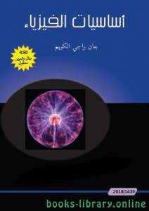 قراءة و تحميل كتاب أساسيات الفيزياء العامة PDF