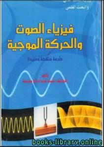 قراءة و تحميل كتاب فيزياء الصوت والحركة الموجية  PDF
